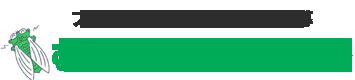 むさし野ゼミナール | 中野区の少人数制学習塾