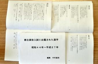 toritsu-kanji2015